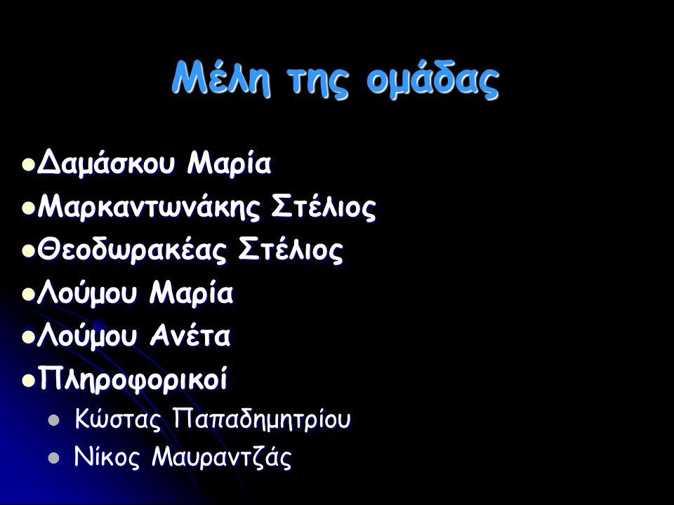Μέλη της ομάδας Δαμάσκου Μαρία Μαρκαντωνάκης Στέλιος