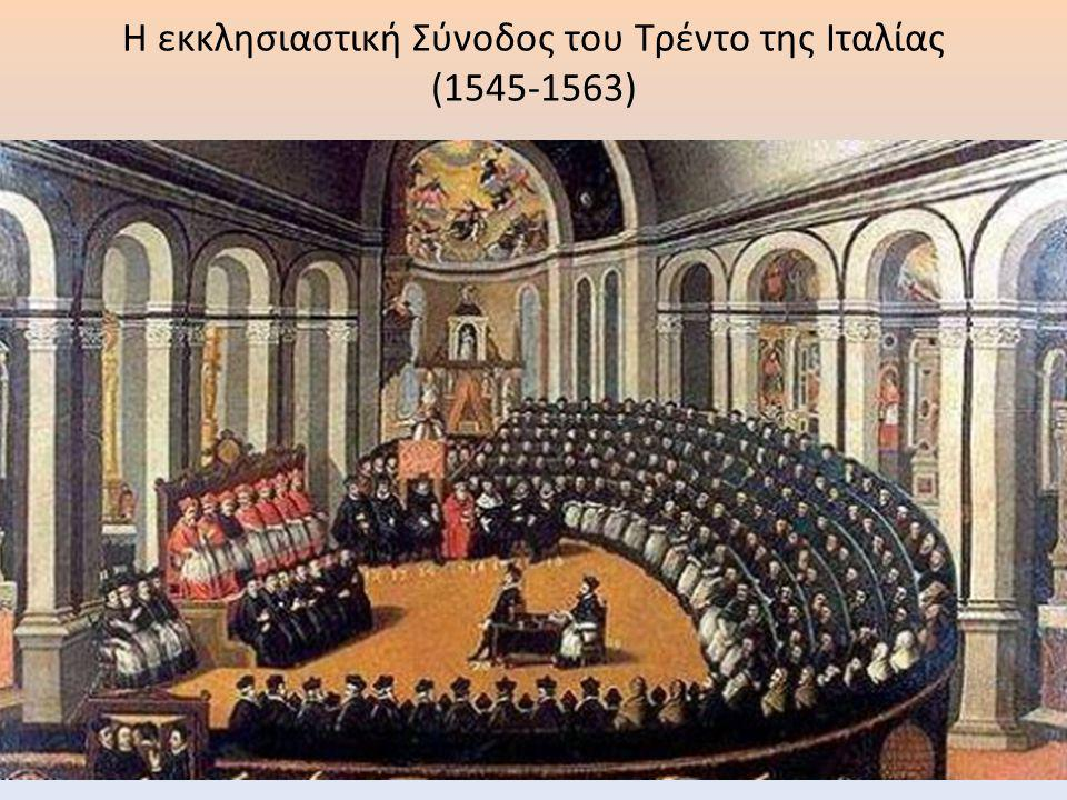 Η εκκλησιαστική Σύνοδος του Τρέντο της Ιταλίας (1545-1563)