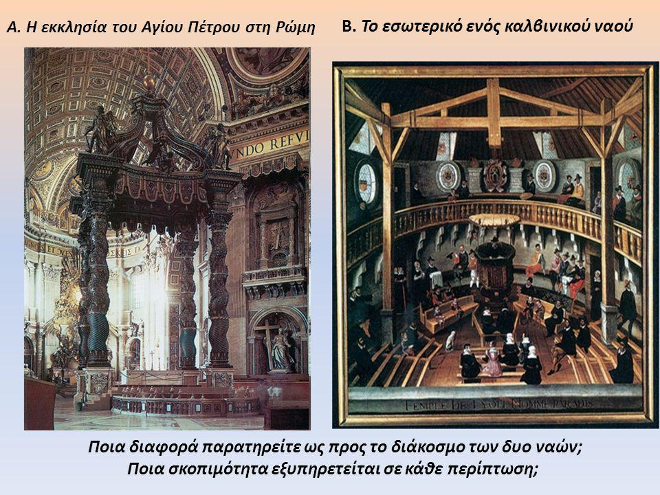 Β. Το εσωτερικό ενός καλβινικού ναού