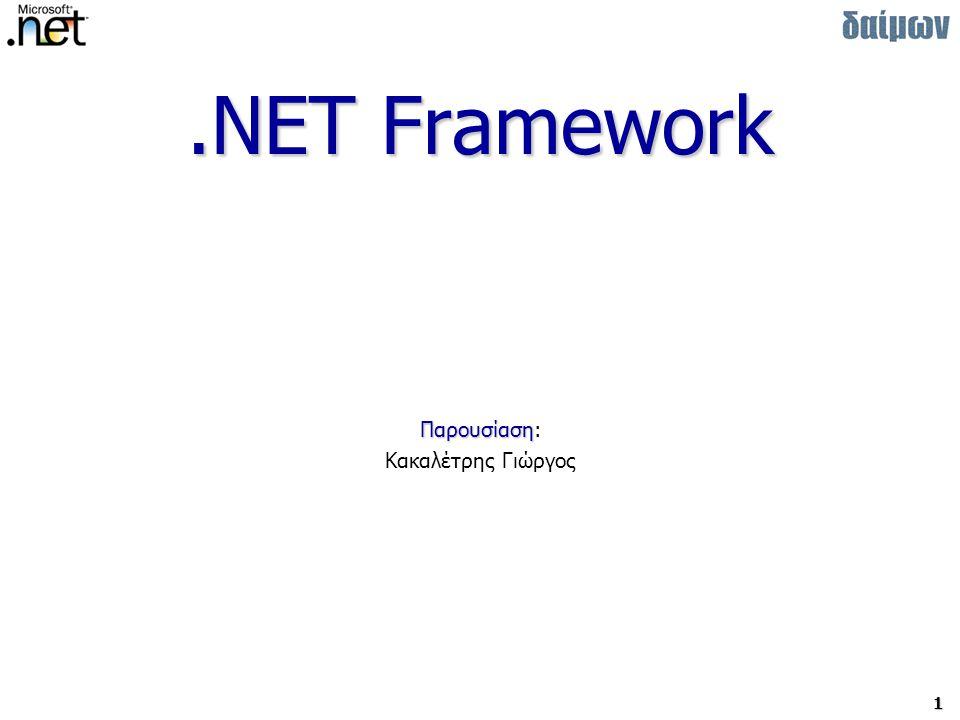 .NET Framework Παρουσίαση: Κακαλέτρης Γιώργος