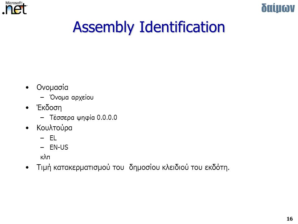 Assembly Identification