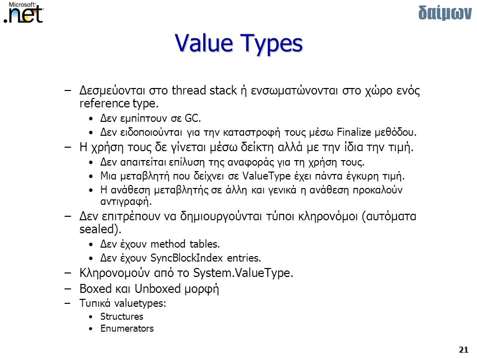 Value Types Δεσμεύονται στο thread stack ή ενσωματώνονται στο χώρο ενός reference type. Δεν εμπίπτουν σε GC.