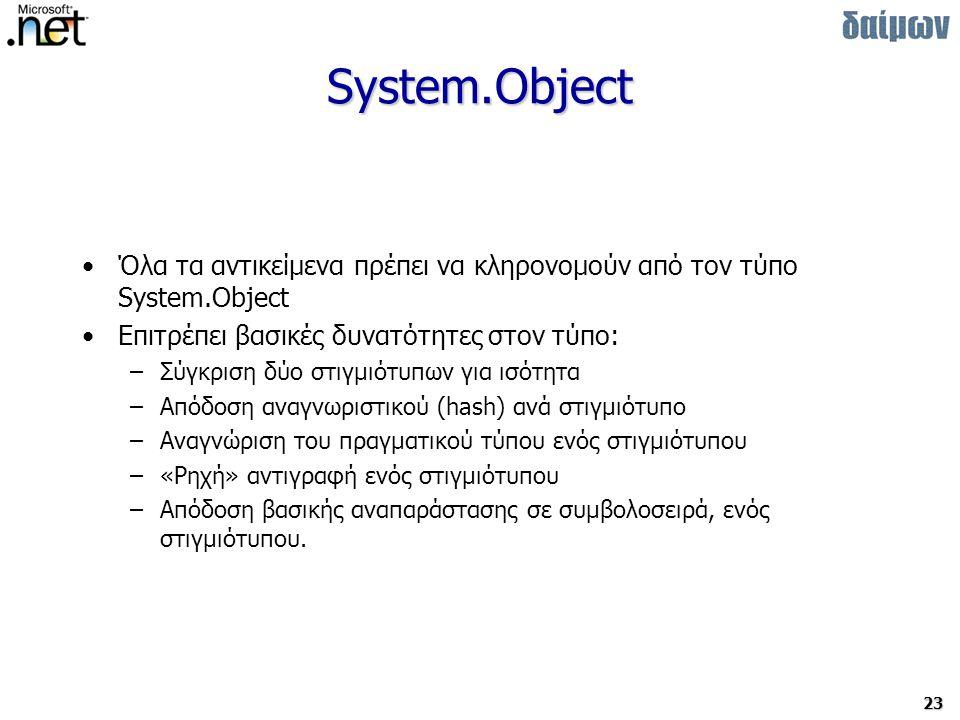 System.Object Όλα τα αντικείμενα πρέπει να κληρονομούν από τον τύπο System.Object. Επιτρέπει βασικές δυνατότητες στον τύπο: