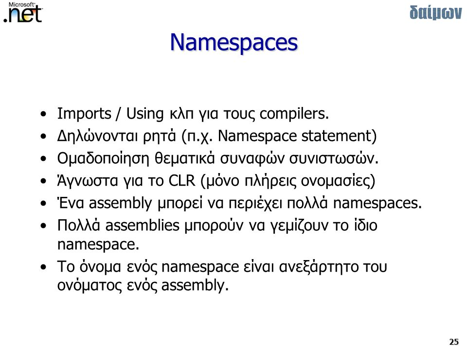 Namespaces Imports / Using κλπ για τους compilers.