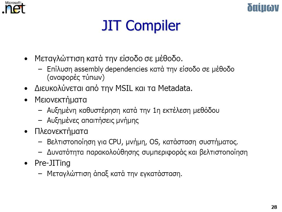 JIT Compiler Μεταγλώττιση κατά την είσοδο σε μέθοδο.