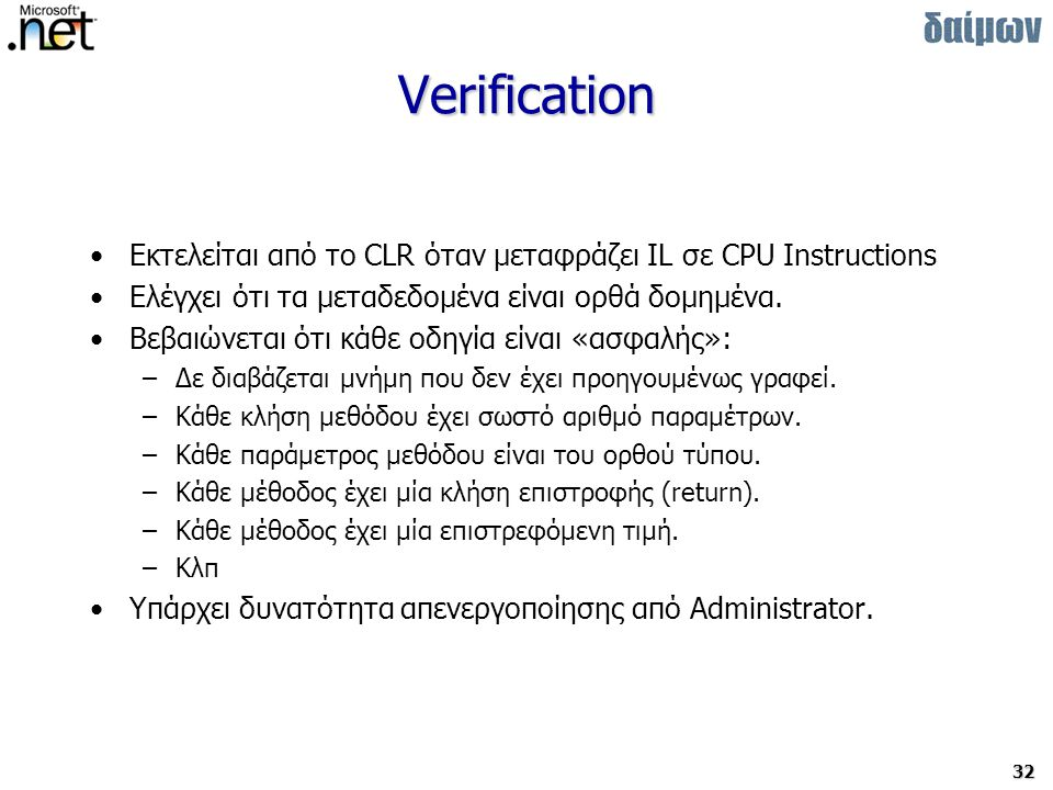 Verification Εκτελείται από το CLR όταν μεταφράζει IL σε CPU Instructions. Ελέγχει ότι τα μεταδεδομένα είναι ορθά δομημένα.