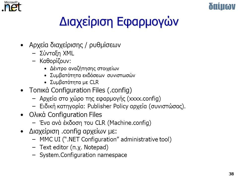 Διαχείριση Εφαρμογών Αρχεία διαχείρισης / ρυθμίσεων
