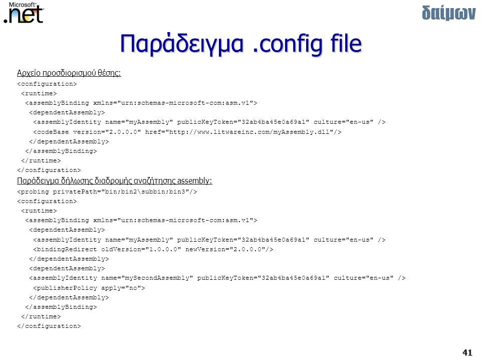 Παράδειγμα .config file