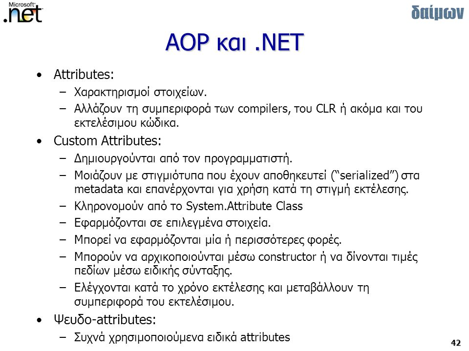 AOP και .NET Attributes: Custom Attributes: Ψευδο-attributes: