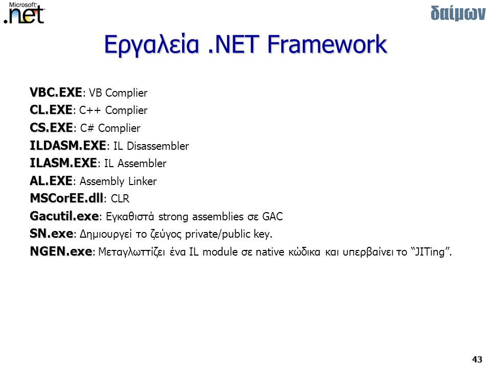 Εργαλεία .NET Framework