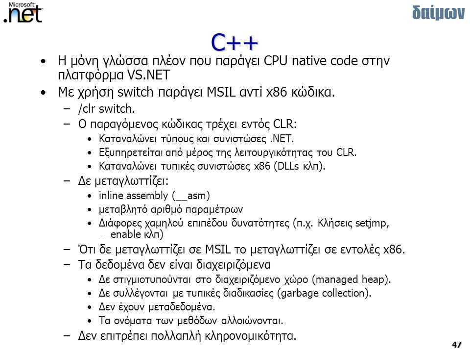 C++ Η μόνη γλώσσα πλέον που παράγει CPU native code στην πλατφόρμα VS.NET. Με χρήση switch παράγει MSIL αντί x86 κώδικα.