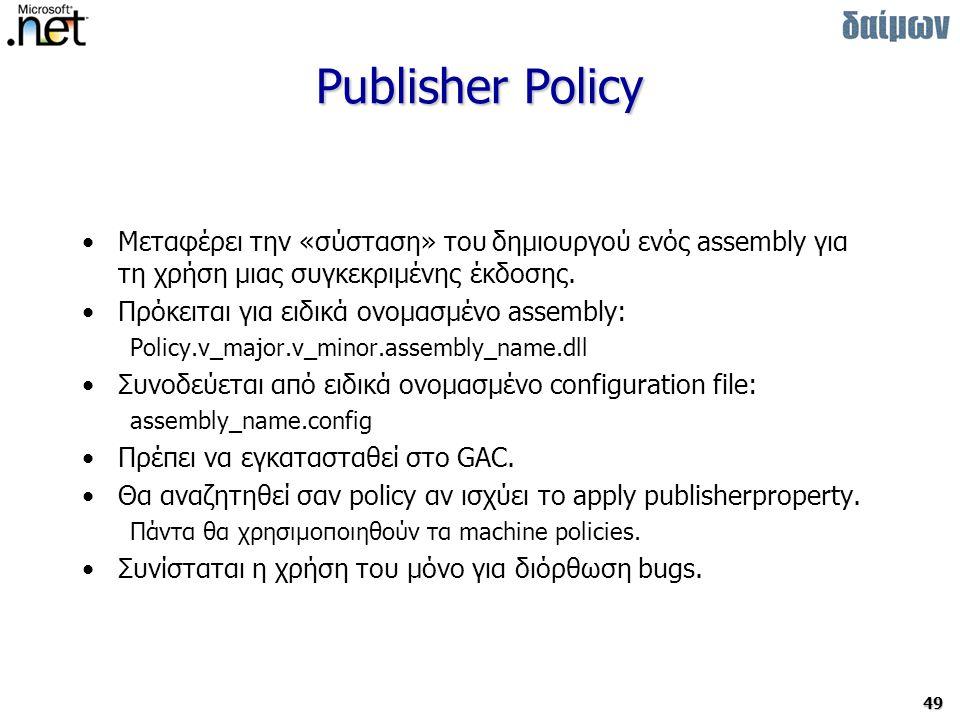 Publisher Policy Μεταφέρει την «σύσταση» του δημιουργού ενός assembly για τη χρήση μιας συγκεκριμένης έκδοσης.