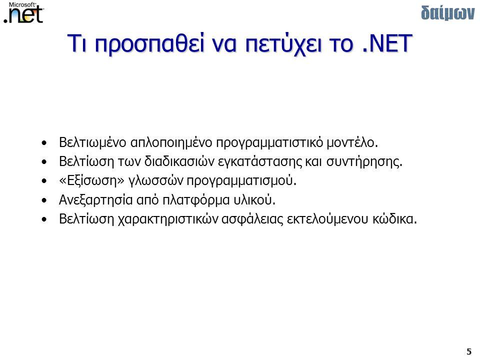 Τι προσπαθεί να πετύχει το .NET