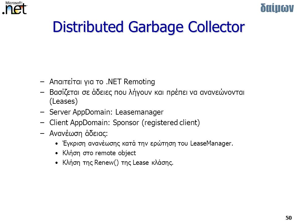 Distributed Garbage Collector
