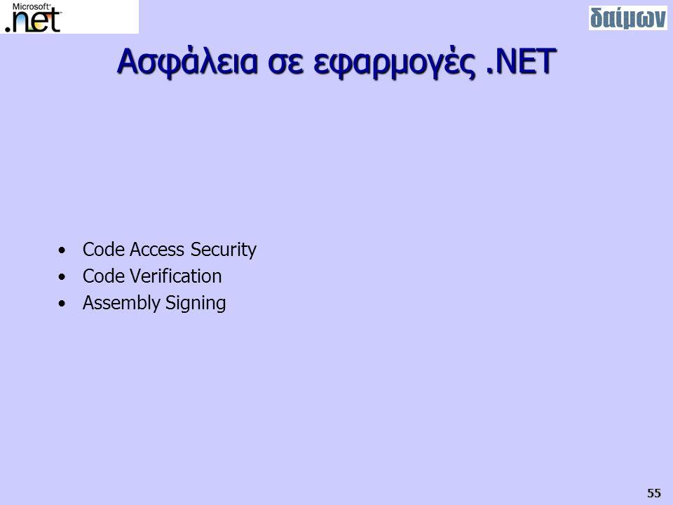 Ασφάλεια σε εφαρμογές .NET