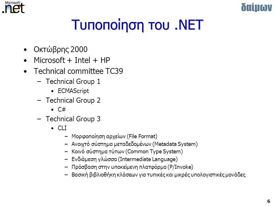 Τυποποίηση του .NET Οκτώβρης 2000 Microsoft + Intel + HP