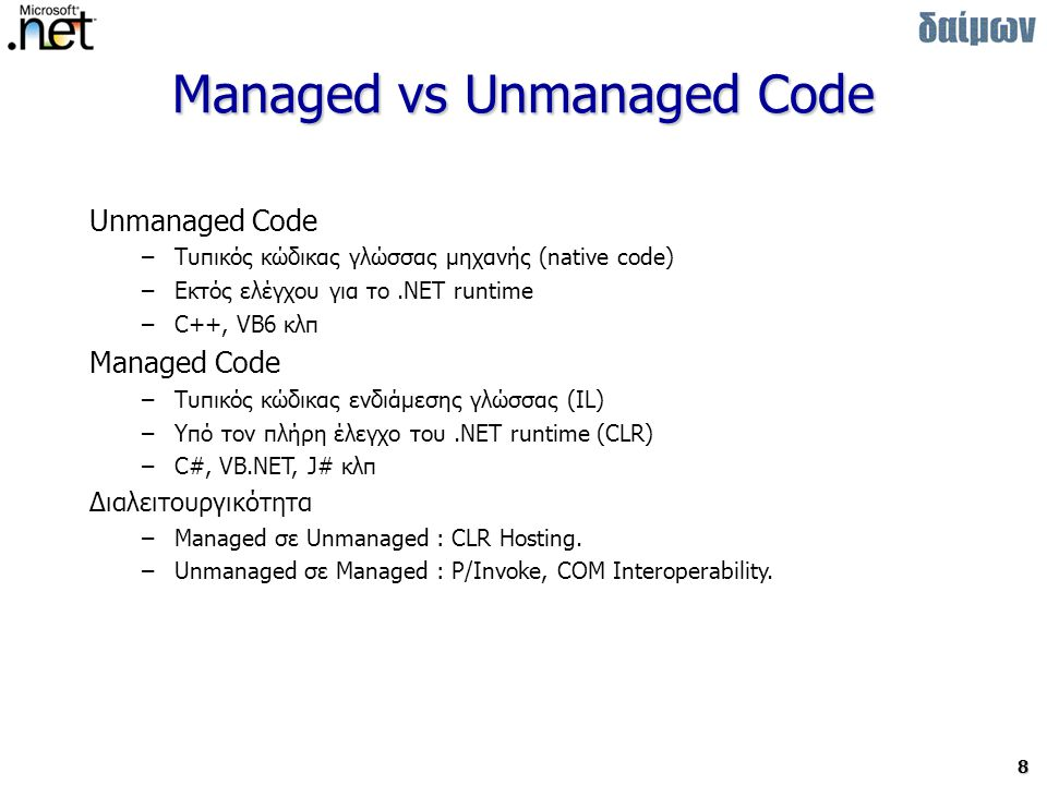 Managed vs Unmanaged Code