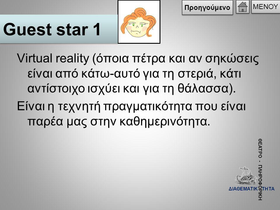 Προηγούμενο ΜΕΝΟΥ. Guest star 1.