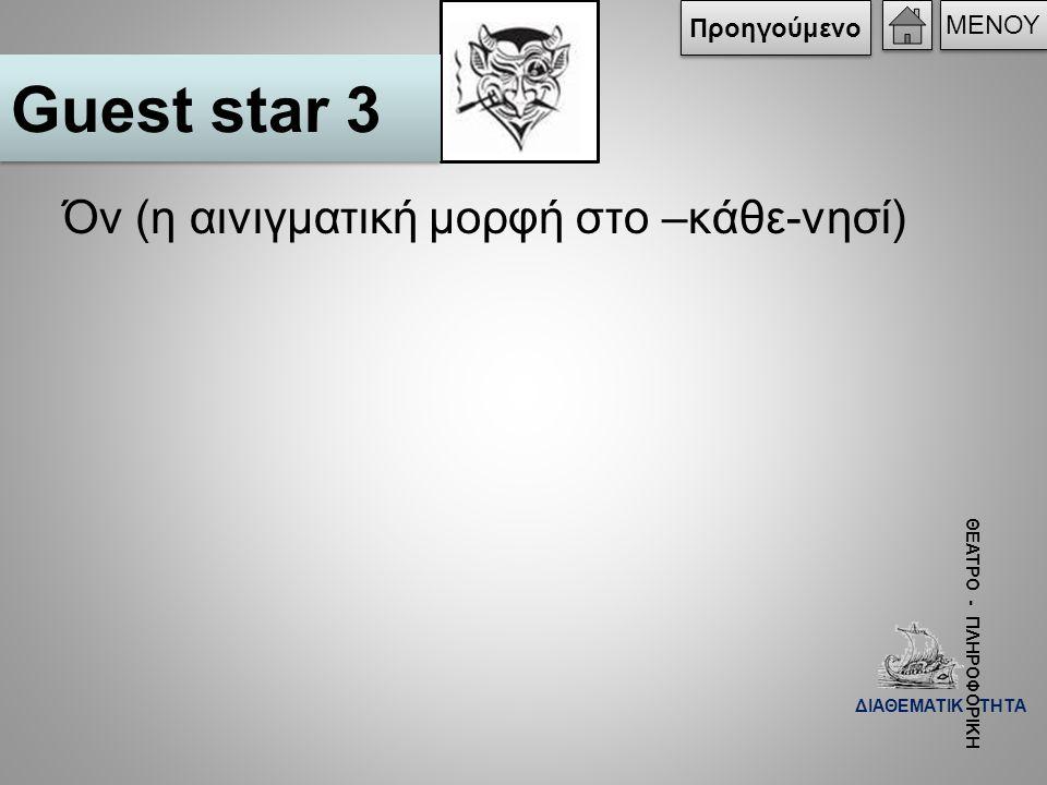 Guest star 3 Όν (η αινιγματική μορφή στο –κάθε-νησί) Προηγούμενο ΜΕΝΟΥ
