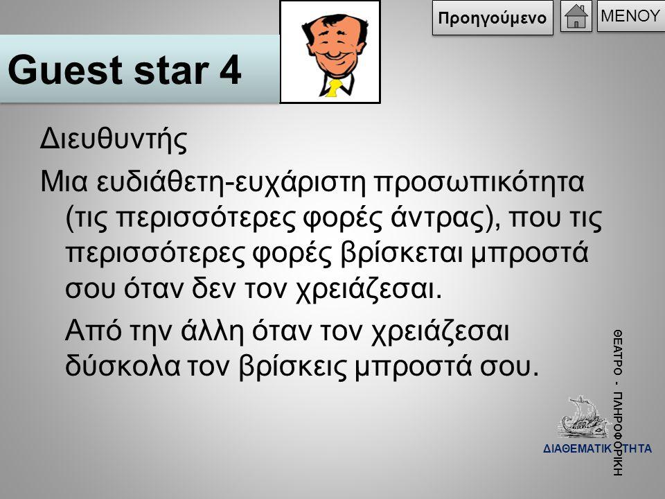 Προηγούμενο ΜΕΝΟΥ. Guest star 4. Διευθυντής.