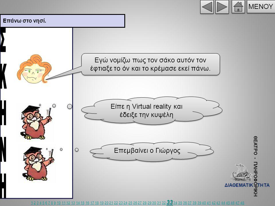 Είπε η Virtual reality και έδειξε την κυψέλη