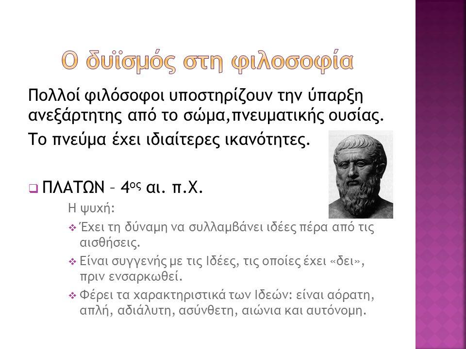 Ο δυϊσμός στη φιλοσοφία