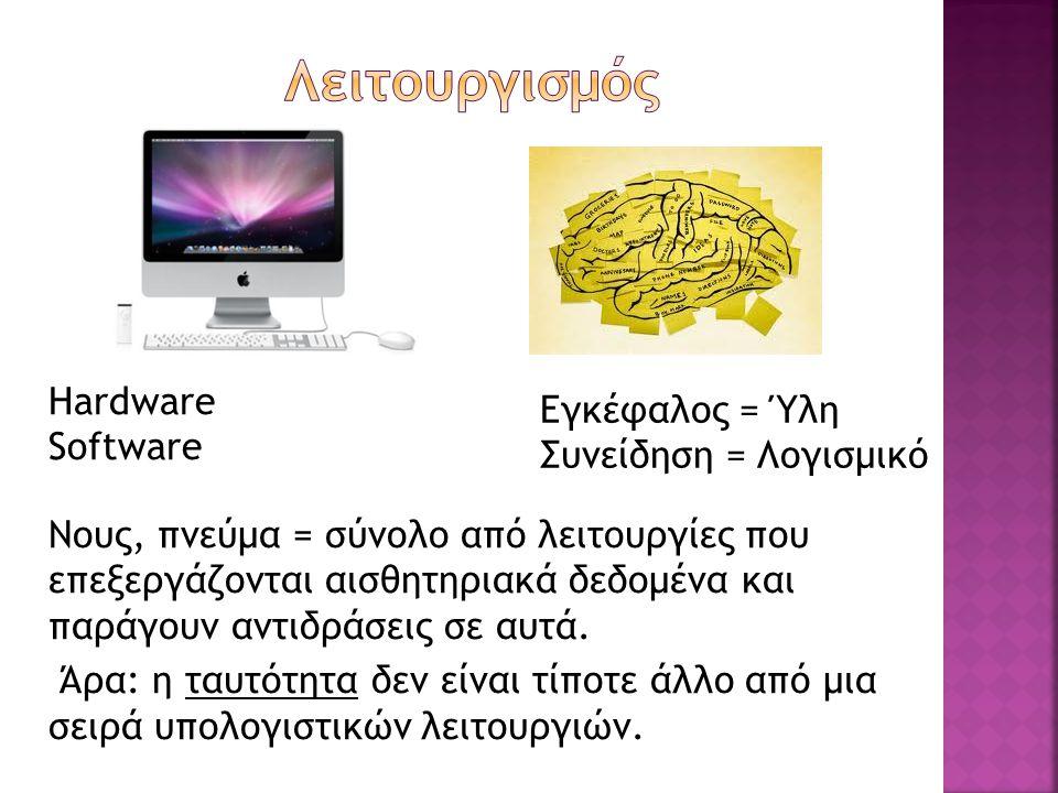 Λειτουργισμός Hardware Software Εγκέφαλος = Ύλη Συνείδηση = Λογισμικό