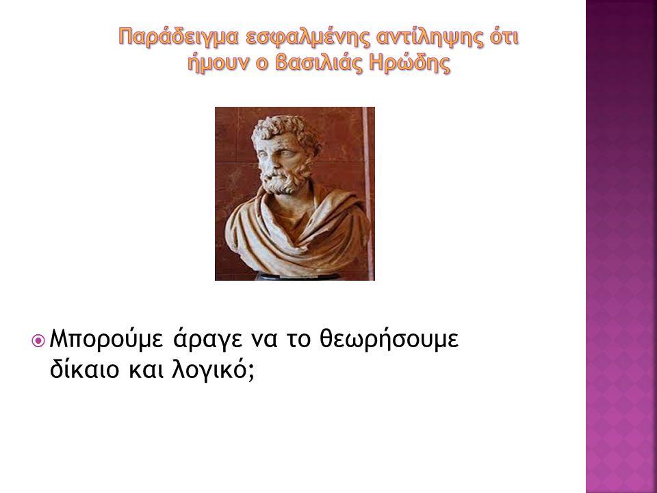 Παράδειγμα εσφαλμένης αντίληψης ότι ήμουν ο βασιλιάς Ηρώδης