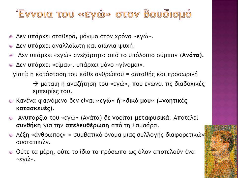Έννοια του «εγώ» στον Βουδισμό