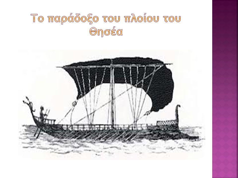 Το παράδοξο του πλοίου του Θησέα