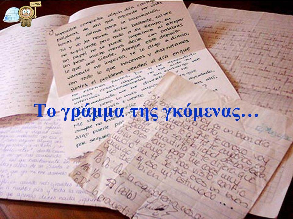 Το γράμμα της γκόμενας…