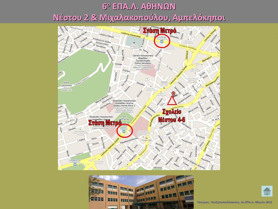 6ο ΕΠΑ.Λ. ΑθΗΝΩΝ Νέστου 2 & Μιχαλακοπούλου, Αμπελόκηποι