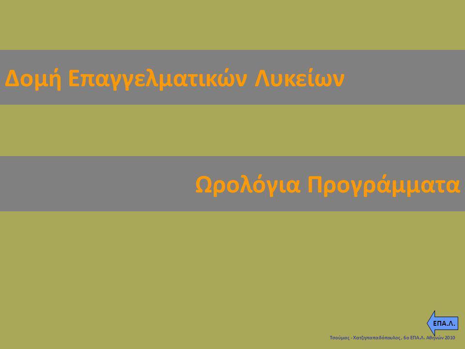 Δομή Επαγγελματικών Λυκείων