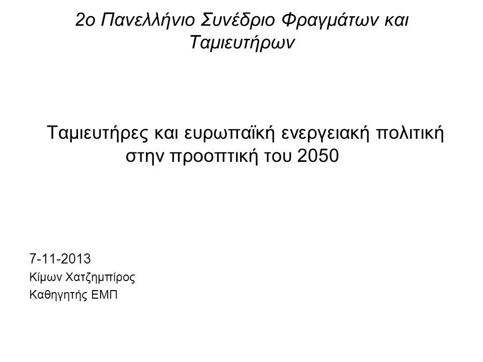 2ο Πανελλήνιο Συνέδριο Φραγμάτων και Ταμιευτήρων