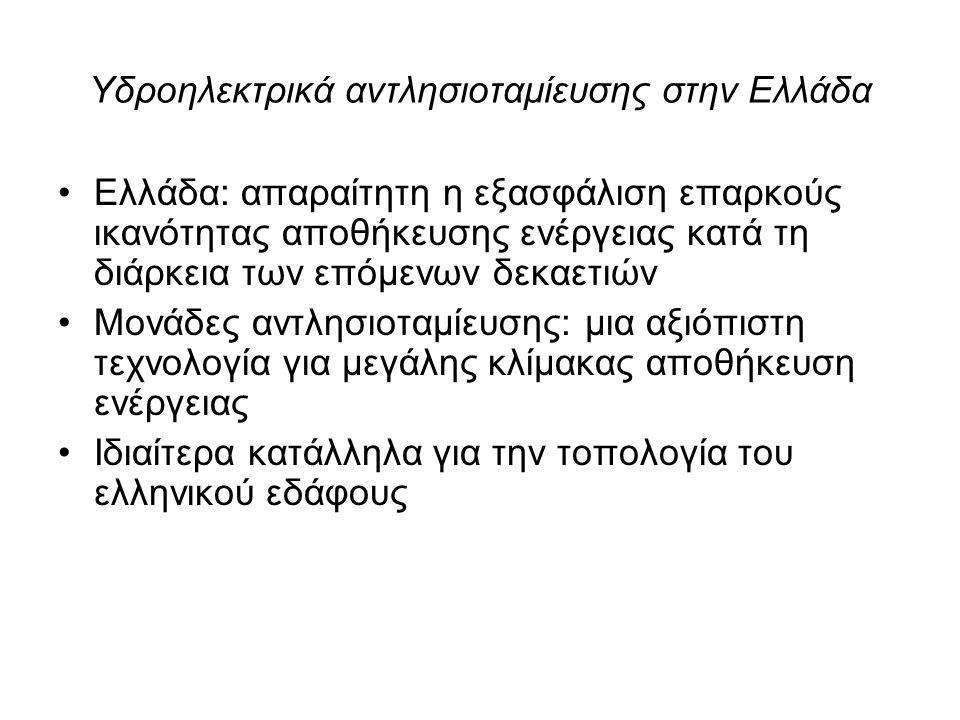 Υδροηλεκτρικά αντλησιοταμίευσης στην Ελλάδα