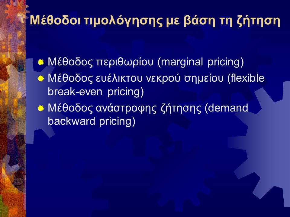 Μέθοδοι τιμολόγησης με βάση τη ζήτηση