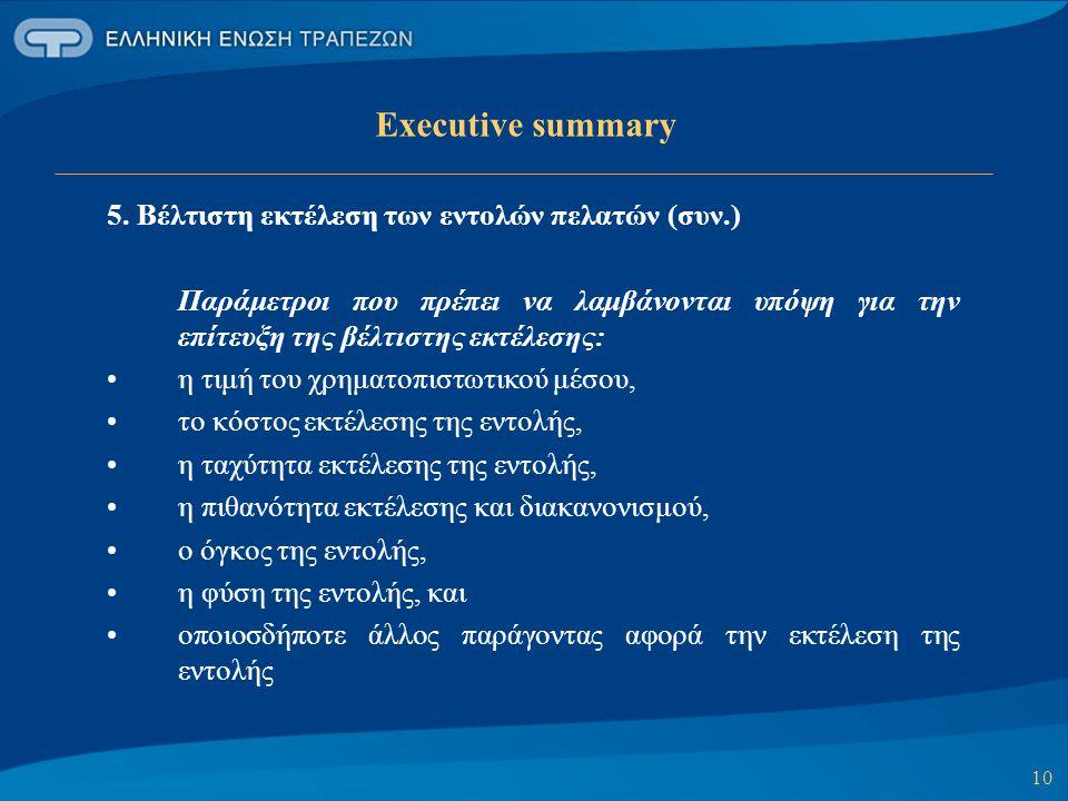 Executive summary 5. Βέλτιστη εκτέλεση των εντολών πελατών (συν.)