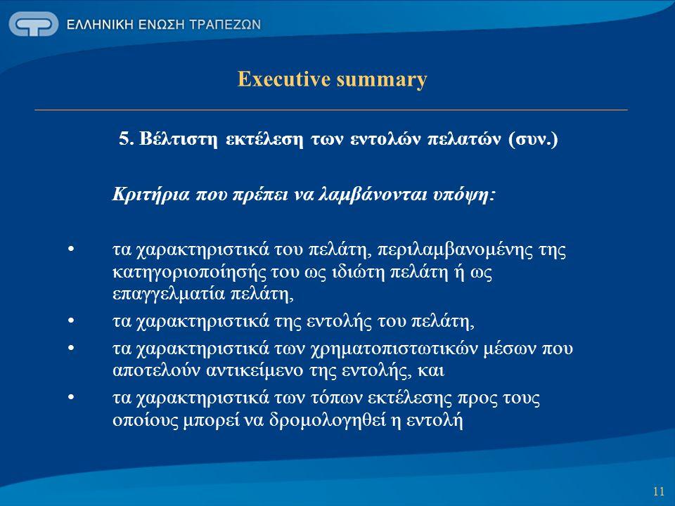 5. Βέλτιστη εκτέλεση των εντολών πελατών (συν.)