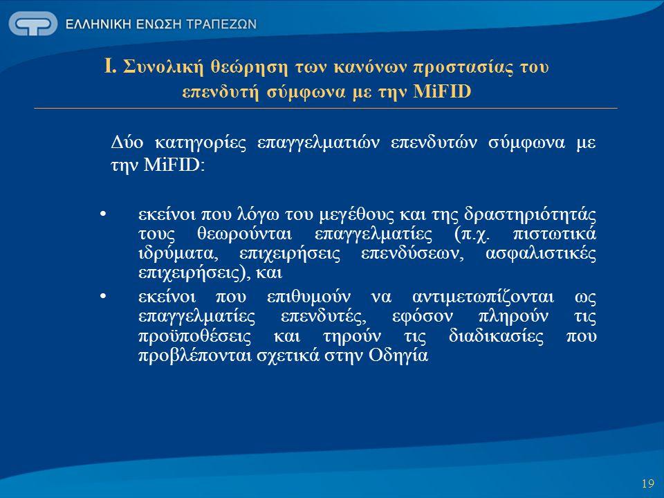 Δύο κατηγορίες επαγγελματιών επενδυτών σύμφωνα με την MiFID: