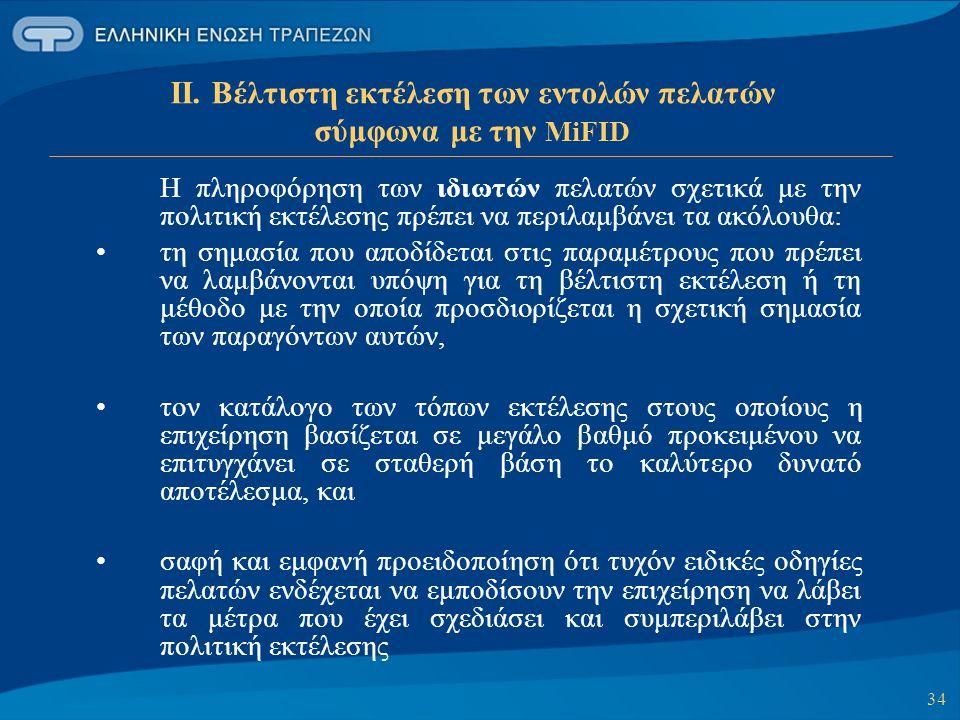 ΙΙ. Βέλτιστη εκτέλεση των εντολών πελατών σύμφωνα με την MiFID
