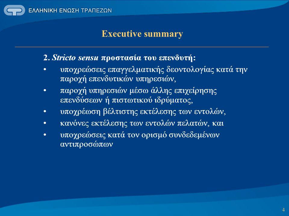 Executive summary 2. Stricto sensu προστασία του επενδυτή: