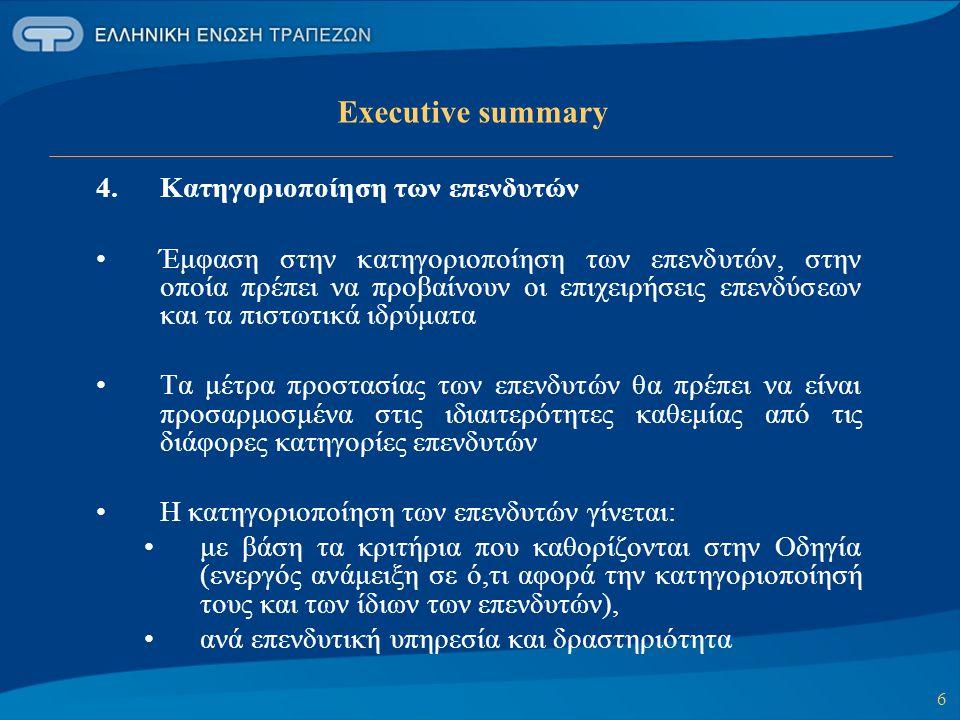 Executive summary Κατηγοριοποίηση των επενδυτών