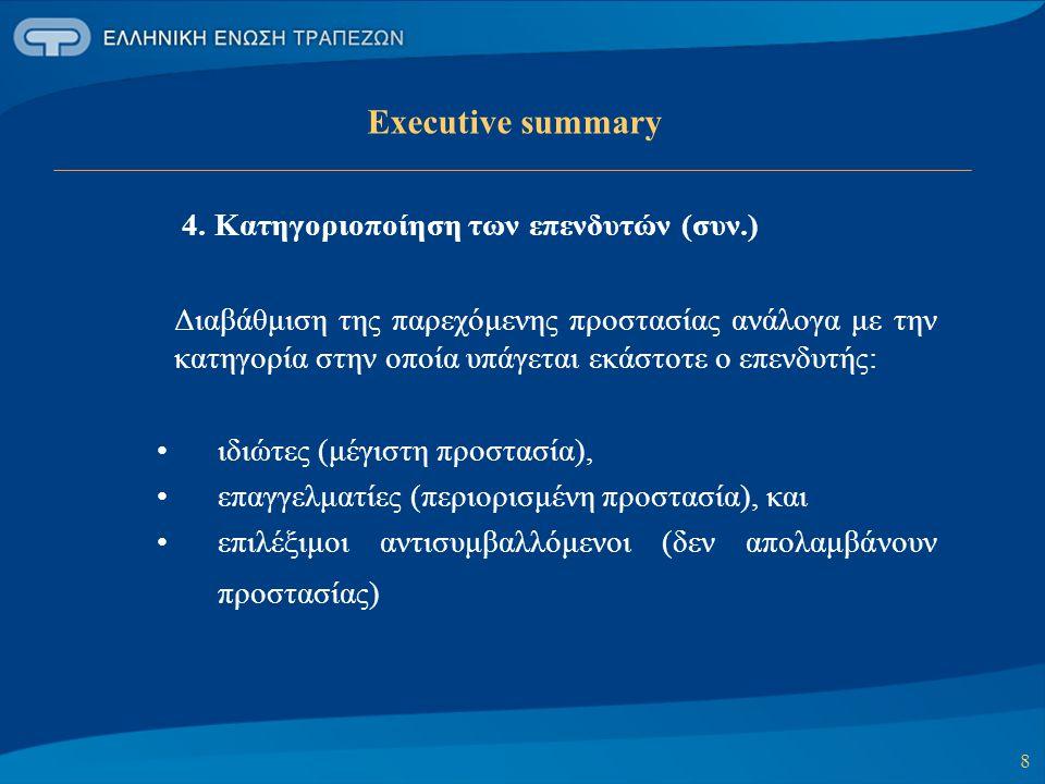 4. Κατηγοριοποίηση των επενδυτών (συν.)
