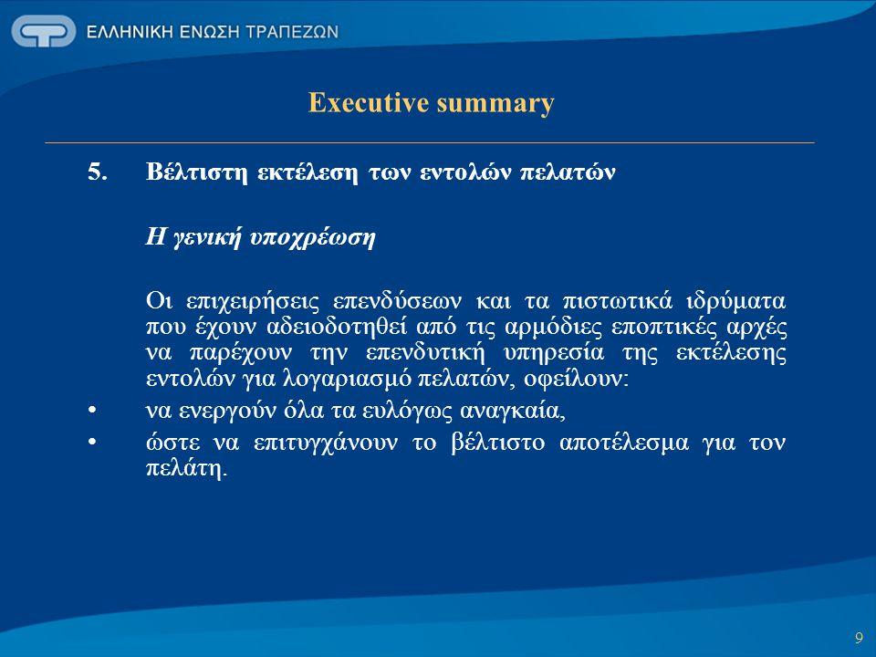 Executive summary Βέλτιστη εκτέλεση των εντολών πελατών