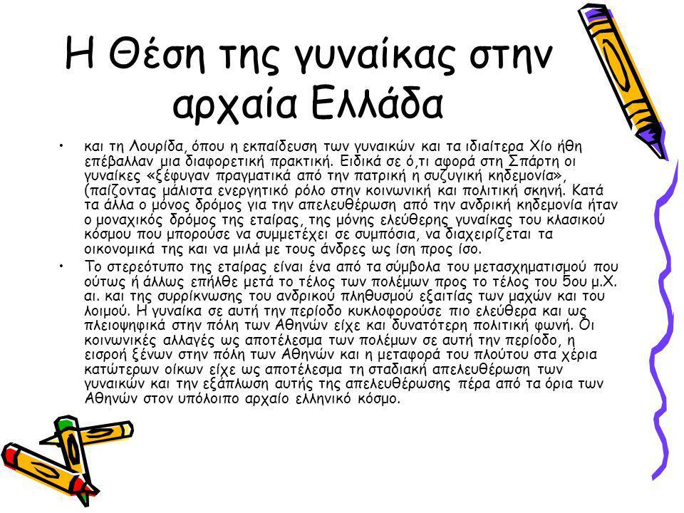 Η Θέση της γυναίκας στην αρχαία Ελλάδα