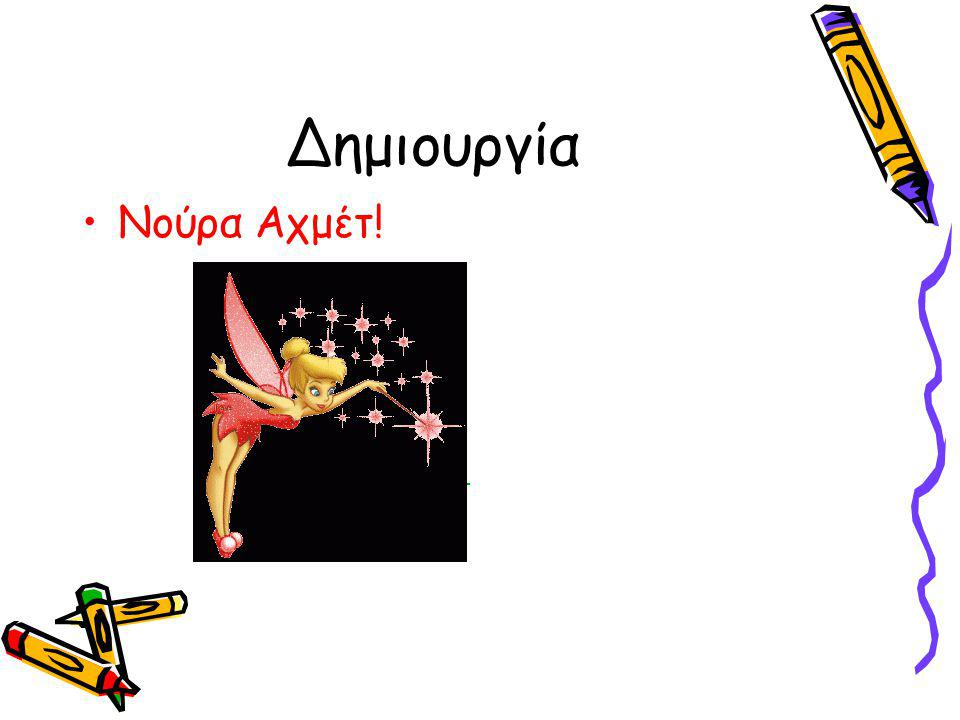 Δημιουργία Νούρα Αχμέτ!