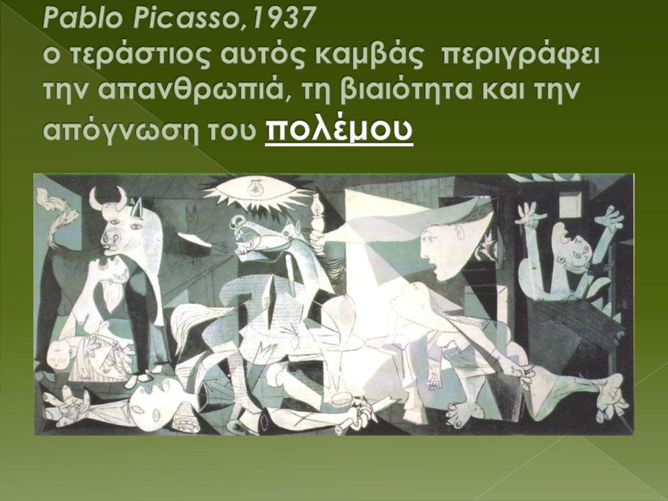 Pablo Picasso,1937 ο τεράστιος αυτός καμβάς περιγράφει την απανθρωπιά, τη βιαιότητα και την απόγνωση του πολέμου