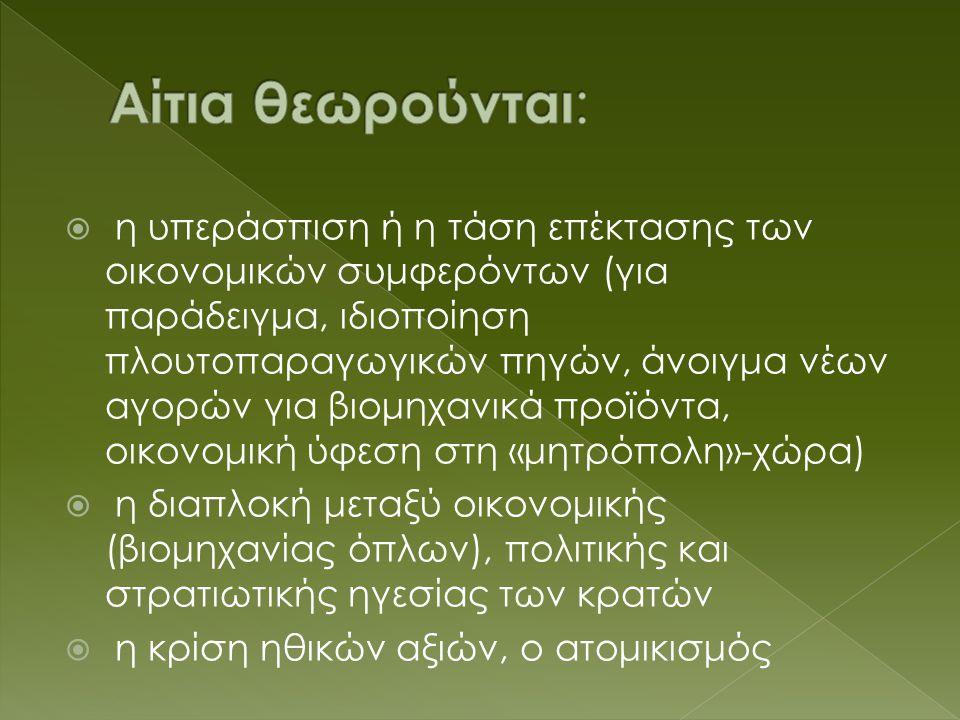 Aίτια θεωρούνται: