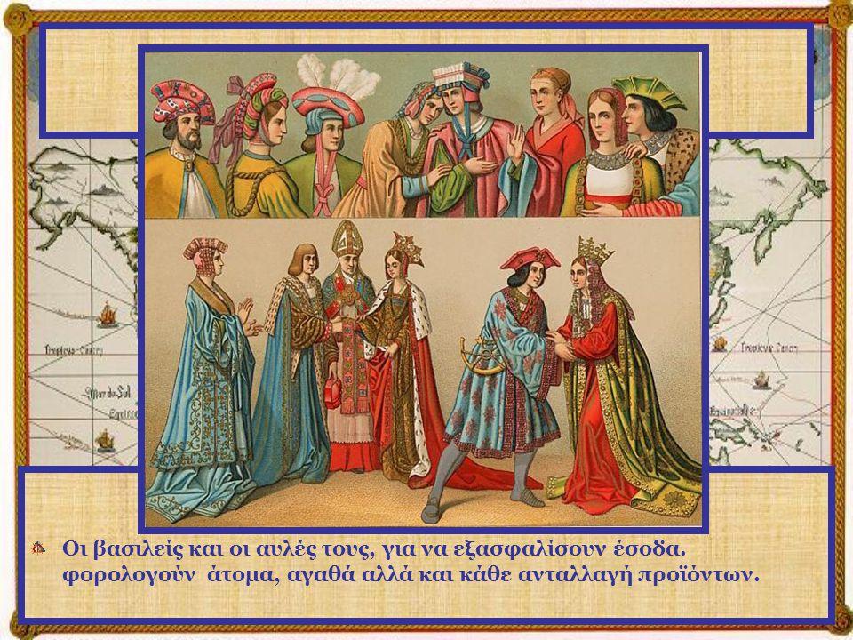 Η Ευρώπη κατά το 15ο αιώνα. Οι βασιλείς και οι αυλές τους, για να εξασφαλίσουν έσοδα.