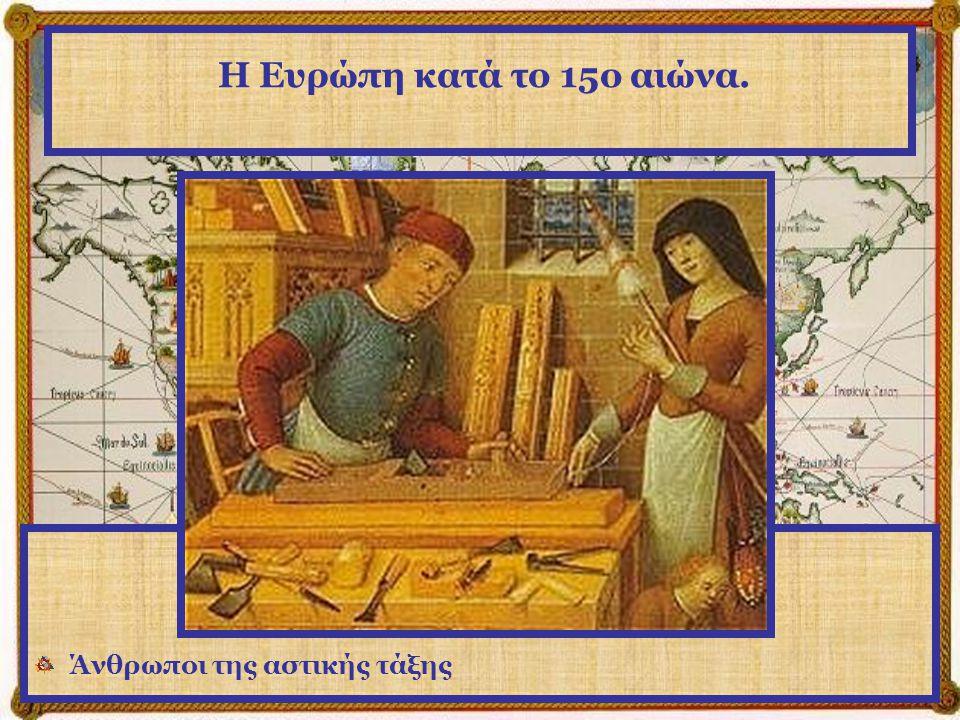 Η Ευρώπη κατά το 15ο αιώνα. Άνθρωποι της αστικής τάξης